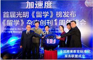 国标委、北师大、光明日报社、中国教育国际交流协会直属机构和留学服务机构代表共同启动联盟成立仪式。